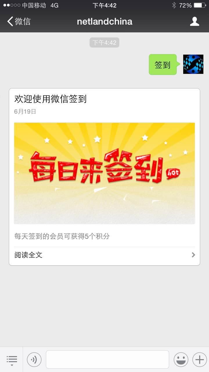功能介绍:   商友团系统管理后台【微现场】中设置微信签到相关内容